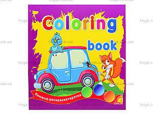 Книга-раскраска «Coloring book. Техника», Ю125024Р, отзывы