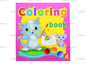 Книга-раскраска «Coloring book. Веселые зверята», Ю125022Р, отзывы