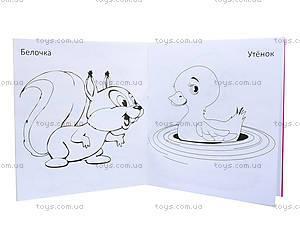 Книга-раскраска «Coloring book. Веселые зверята», Ю125022Р, цена