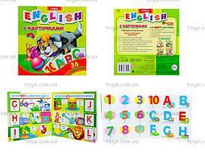 Книга «Творческий ребенок. English с карточками», русская, Ю125061Р