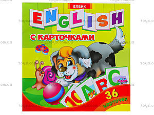 Книга «Творческий ребенок. English с карточками», русская, Ю125061Р, отзывы