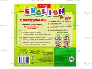 Книга «Творческий ребенок. English с карточками», русская, Ю125061Р, цена
