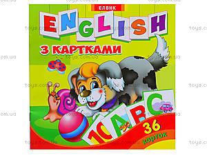 Книга «Творческий ребенок. English с карточками», украинская, Ю125062У, отзывы