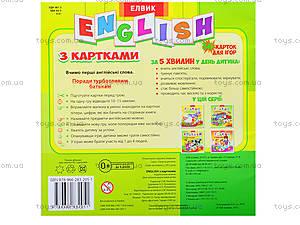 Книга «Творческий ребенок. English с карточками», украинская, Ю125062У, цена