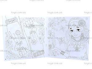Книжка-раскраска «Fun art. Книга 1», Ю125051У, фото
