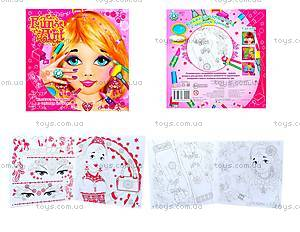 Книжка-раскраска «Fun art. Книга 1», Ю125051У
