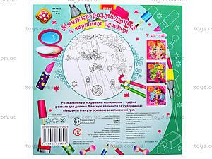 Книжка-раскраска «Fun art. Книга 2», Ю125052У, цена