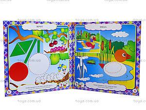 Книга «Играем с карточками. Фигуры. Цвета», Ю125070У, фото