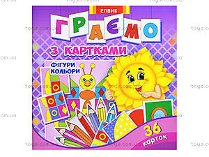 Книга «Играем с карточками. Фигуры. Цвета», Ю125070У, отзывы