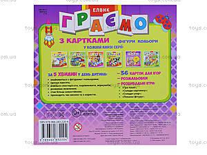 Книга «Играем с карточками. Фигуры. Цвета», Ю125070У, игрушки