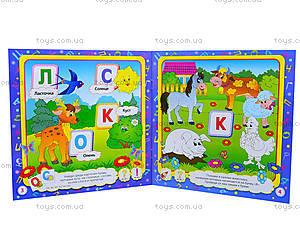 Книга «Творческий ребенок. Играем с буквами», Ю125059Р, купить