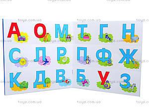 Книга «Творческий ребенок. Играем с буквами», Ю125059Р, фото
