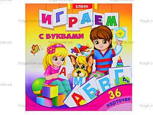 Книга «Творческий ребенок. Играем с буквами», Ю125059Р, отзывы