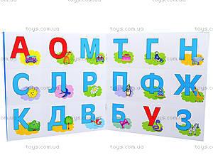 Книжка «Творческий ребенок. Играем с буквами», Ю125060У, фото