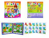Книжка «Творческий ребенок. Играем с буквами», Ю125060У