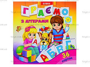 Книжка «Творческий ребенок. Играем с буквами», Ю125060У, отзывы
