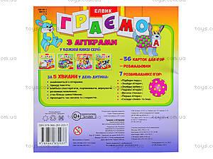 Книжка «Творческий ребенок. Играем с буквами», Ю125060У, цена
