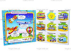 Книга «Творческий ребенок. Играем с техникой», Ю125048Р, фото