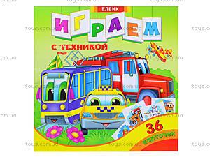 Книга «Творческий ребенок. Играем с техникой», Ю125048Р, отзывы