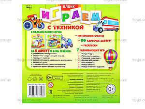 Книга «Творческий ребенок. Играем с техникой», Ю125048Р, цена