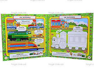 Книжка «Творческий ребенок. Играем с техникой», Ю125049У, купить