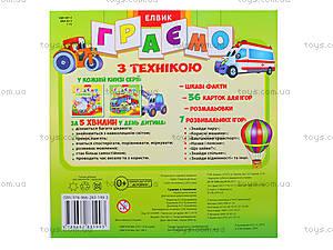 Книжка «Творческий ребенок. Играем с техникой», Ю125049У, цена