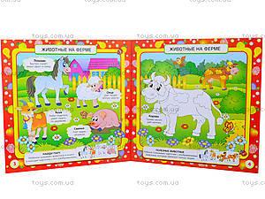 Книга «Творческий ребенок. Играем с животными», Ю125046Р, купить