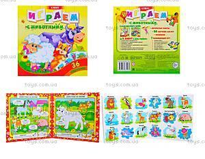 Книга «Творческий ребенок. Играем с животными», Ю125046Р