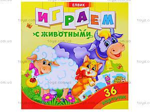 Книга «Творческий ребенок. Играем с животными», Ю125046Р, отзывы