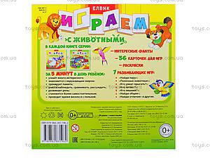 Книга «Творческий ребенок. Играем с животными», Ю125046Р, цена