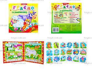 Книжка «Творческий ребенок. Играем с животными», Ю125047У