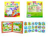 Книжка «Творческий ребенок. Играем с животными», Ю125047У, фото
