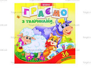 Книжка «Творческий ребенок. Играем с животными», Ю125047У, цена