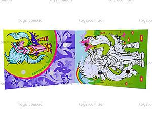 Раскраска с камнями «Лошадки», Ю125012Р, купить