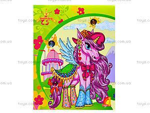 Раскраска с камнями «Лошадки», Ю125012Р, отзывы