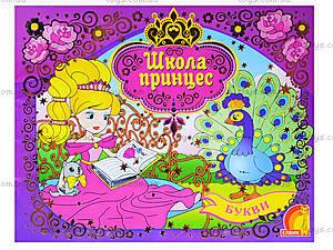 Книга «Школа Принцесс. Ассорти», Ю125031У, купить