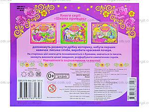 Книга «Школа Принцесс. Ассорти», Ю125031У, фото