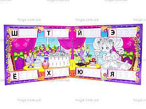 Книжка «Школа принцесс. Ассорти», Ю125032Р, фото