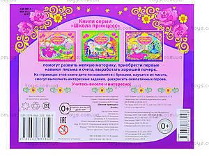 Книжка «Школа принцесс. Ассорти», Ю125032Р, отзывы