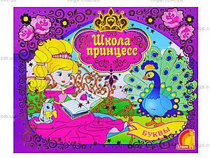 Книжка «Школа принцесс. Ассорти», Ю125032Р, цена