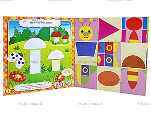 Книжка «Играем с карточками. Фигуры. Цвета», Ю125069Р, купить