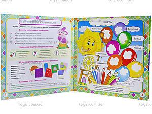 Книжка «Играем с карточками. Фигуры. Цвета», Ю125069Р, отзывы