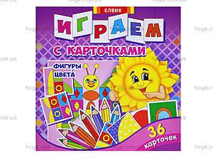 Книжка «Играем с карточками. Фигуры. Цвета», Ю125069Р, игрушки