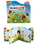 Книга «Отгадай-запоминай. Цвета в цветах», Ю-045У, купить