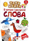 Книга «Я читаю і розумію слова», 04456, купить