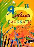 Книга «Я люблю рисовать», 9789661804967, купить