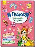 """Книга """"Я играю с принцессами и феями"""" украинский, А1359003У"""