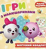 """Книга """"Игры с малышариками. Магический квадрат"""" укр, 05627"""