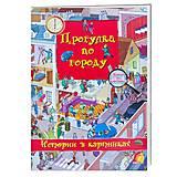Книга «История в картинках Прогулки по городу», Ю124022Р, фото