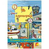 Книга «История в картинках. В аэропорту», украинская, Ю-258У, фото